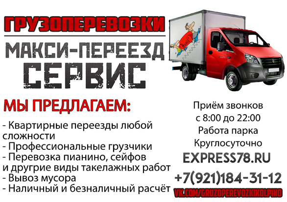 844c133e4 Грузоперевозки, транспортировка мебели в Колпино